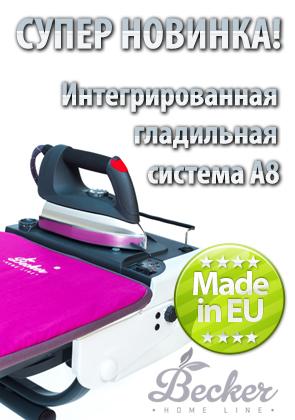 Интегрированная гладильная система A8
